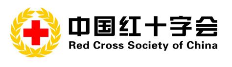 中国红十字会